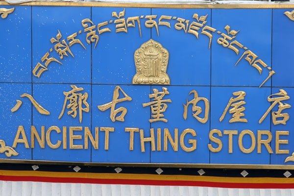 Send picture of The Ancient Thing Store from China as a free postcard
