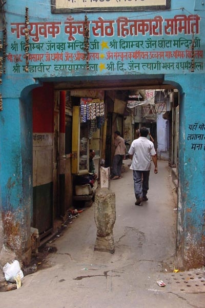 Send picture of Small gate and street in Delhi from India as a free postcard