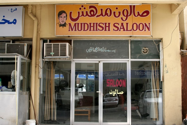 Send picture of Barber shop in Doha from Qatar as a free postcard