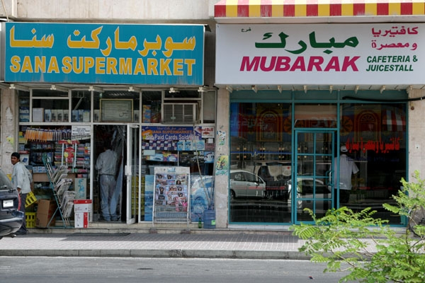 Send picture of Supermarket in Doha from Qatar as a free postcard