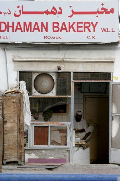 Stuur foto van A Doha bakery van Qatar als een gratis kaart