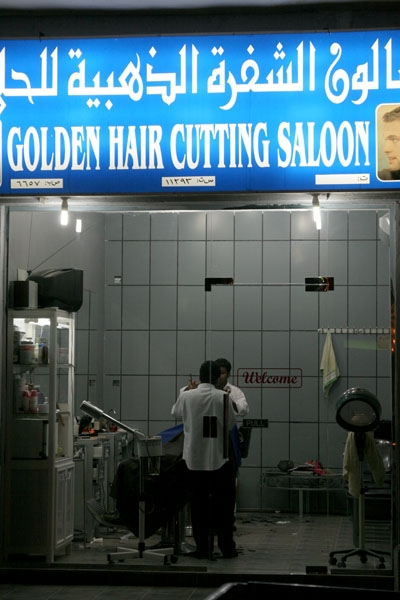 Send picture of A Doha barber shop from Qatar as a free postcard