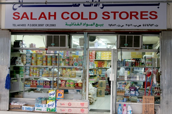 Send picture of Salah Cold Stores in Doha from Qatar as a free postcard