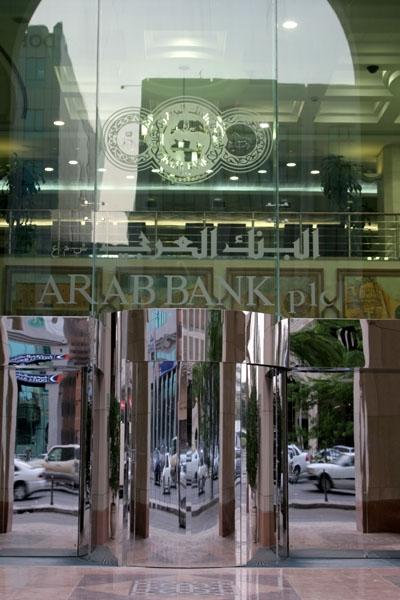 Enviar foto de Bank in Doha de Qatar como tarjeta postal eletrónica