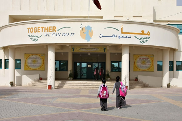 Send picture of School in Al Khor from Qatar as a free postcard