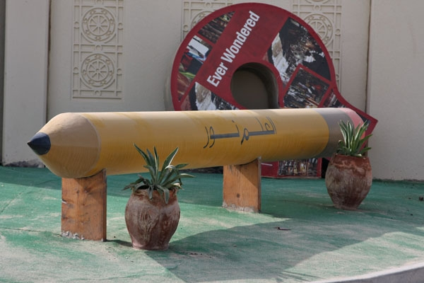 Send picture of Inspirational pencil at the entrance of a Qatari school from Qatar as a free postcard