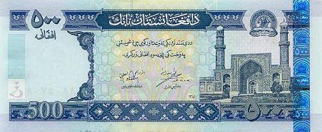 Image of money from Afghanistan