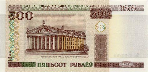 Image of money from Belarus