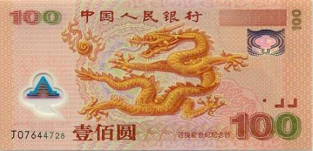 Image of money from China