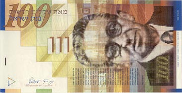 Image of money from Israel