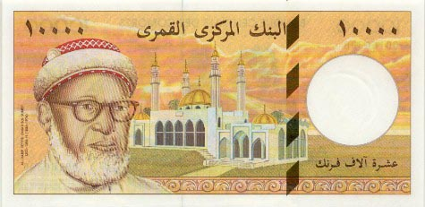 Image of money from Comoros