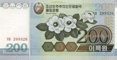 Image of money from North Korea