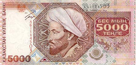 Image of money from Kazakhstan