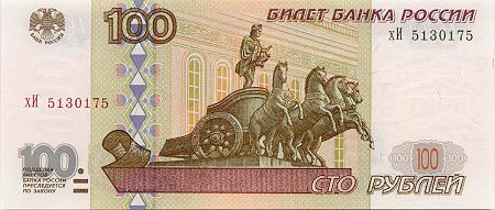 Image of money from Russia