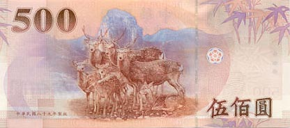 Image of money from Taiwan