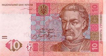 Image of money from Ukraine